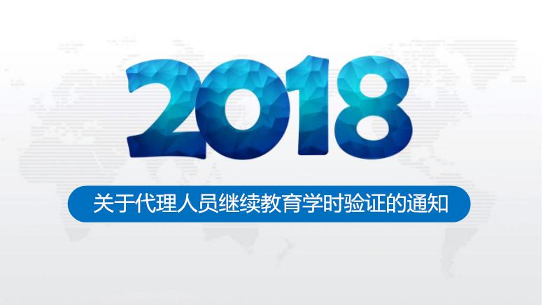 2018年度代理人员继续教育学时验证的通知